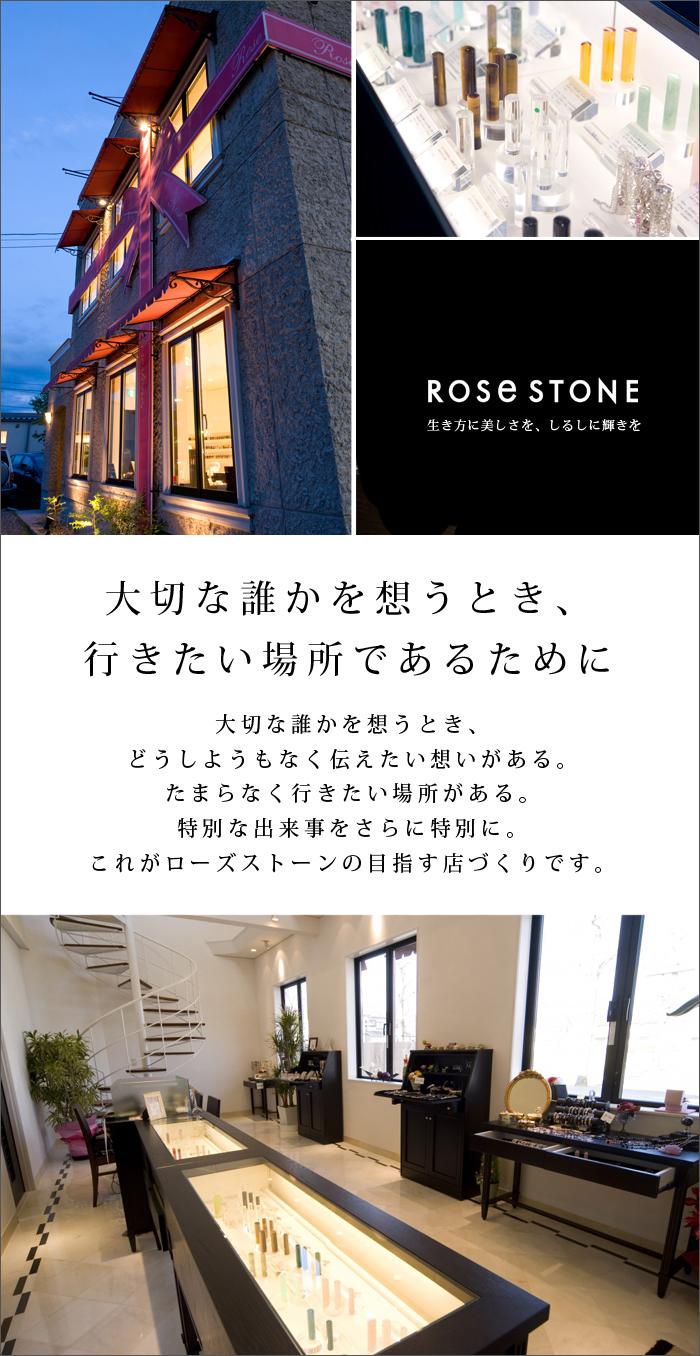 はじめての方へ。ROSE STONE宝石印鑑とは?「名前に想いを込めたあなただけの印鑑」を作成するステップをわかりやすくご紹介します。