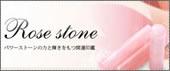 Rosestone ローズストーン
