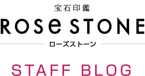 宝石印鑑 Rose stone(ローズストーン)スタッフブログ