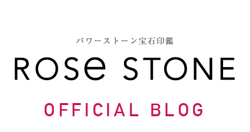 宝石印鑑 Rose stone(ローズストーン)オフィシャルブログ