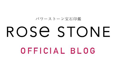 宝石印鑑 Rose stone(ローズストーン)オフィシャルブログ