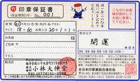 5nen_hosyosyo.jpg