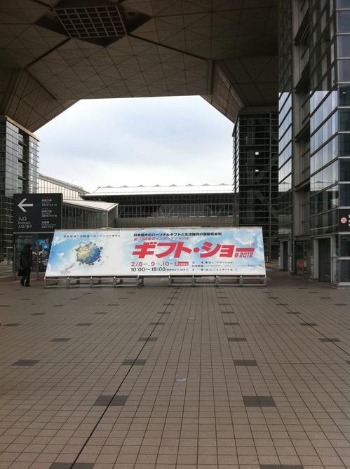 東京ギフトショー2012.JPG