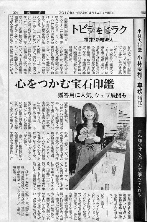 ローズストーン福井新聞.jpg