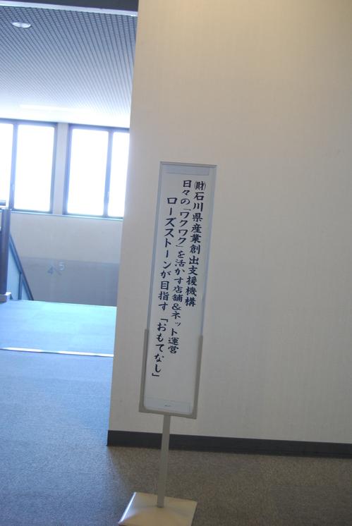 ローズストーンおもてなし講演会.JPG