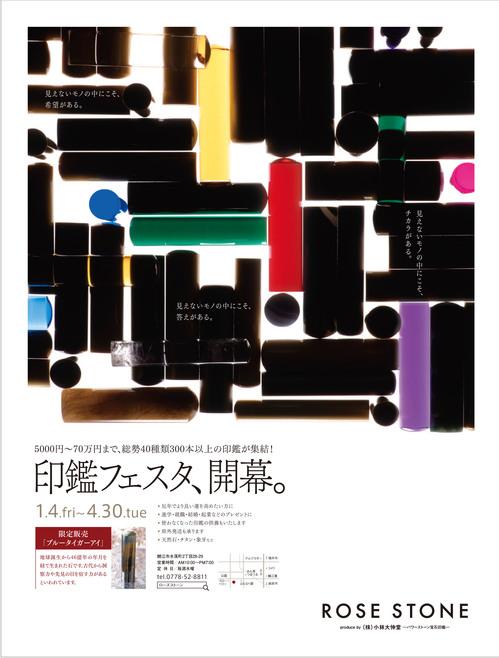 印鑑フェスタ2013.jpg