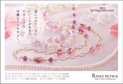 rosemiwaspring.jpg