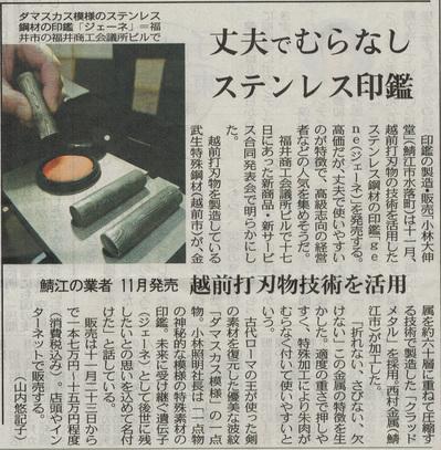 chunichi-0918.jpg