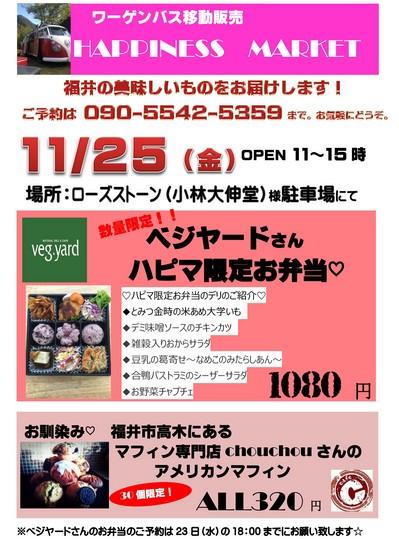 ローズストーン様-2016年11月25日メニュー.jpg