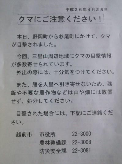 2014-04-29-00-24-51_photo.jpg