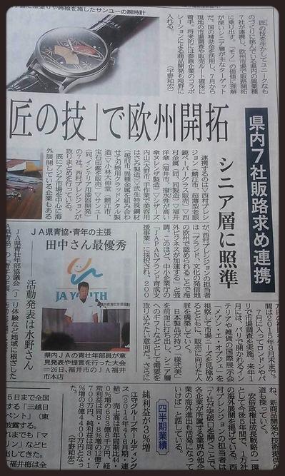 2014-08-03-16-42-30_deco.jpg
