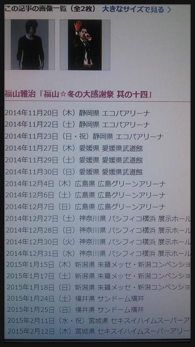 2014-08-03-16-59-40_deco.jpg