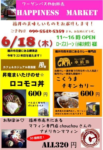ローズストーン様 2015年6月18日メニュー (1).jpg